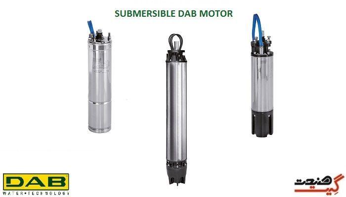 موتورهای شناور DAB