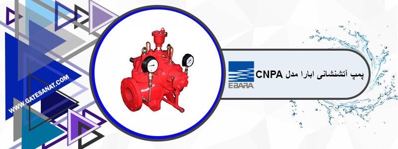 پمپ آتشنشانی ابارا مدل CNPA
