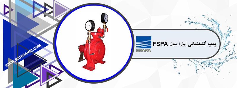 پمپ آتشنشانی ابارا مدل FSPA