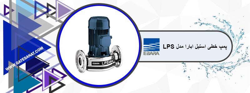پمپ خطی استیل ابارا مدل LPS