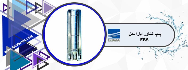 پمپ شناور ابارا مدل 4EBS