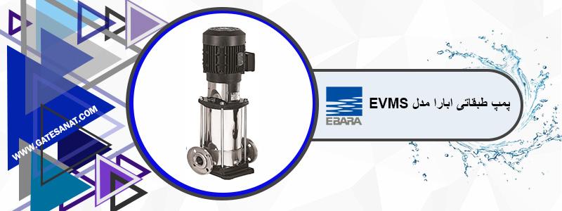 پمپ طبقاتی استیل عمودی ابارا مدل EVMS