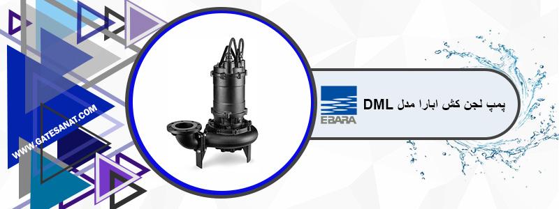 پمپ لجن کش چدنی ابارا مدل DML