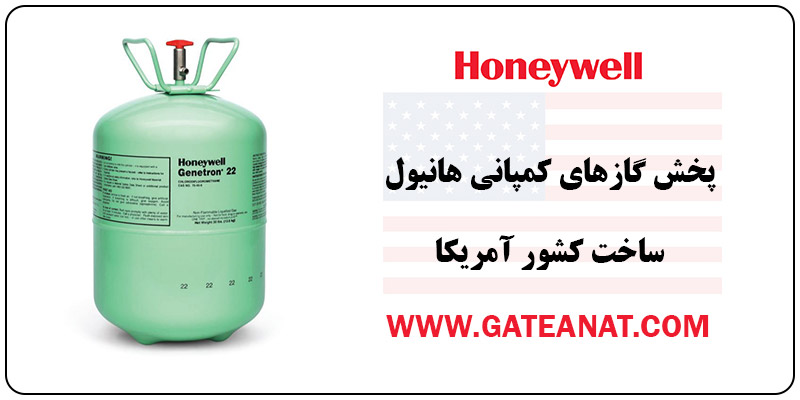 گاز مبرد هانیول ، گاز هانیول 22 ، گاز هانیول اصلی ، قمیت گاز R22 هانیول ، قیمت گاز کولر R134 هانیول ، گاز فریون هانیول