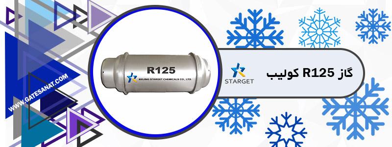 گاز R125 کولیب