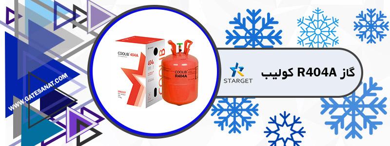 فروش گاز R404 کولیب ، قیمت گاز R404 کولیب