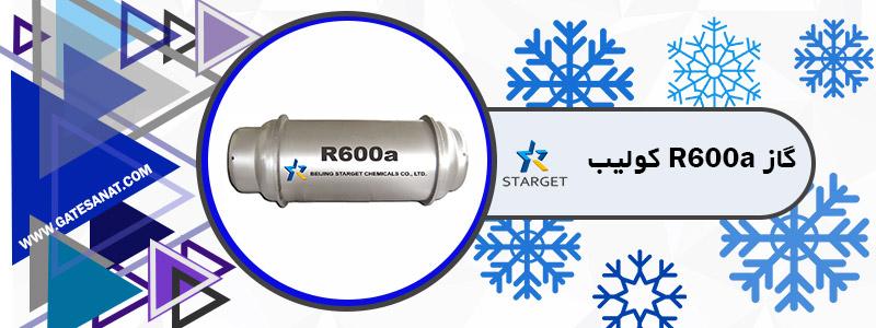گاز مبرد COOLIB ، گاز COOLIB ، گاز R600 کولیب
