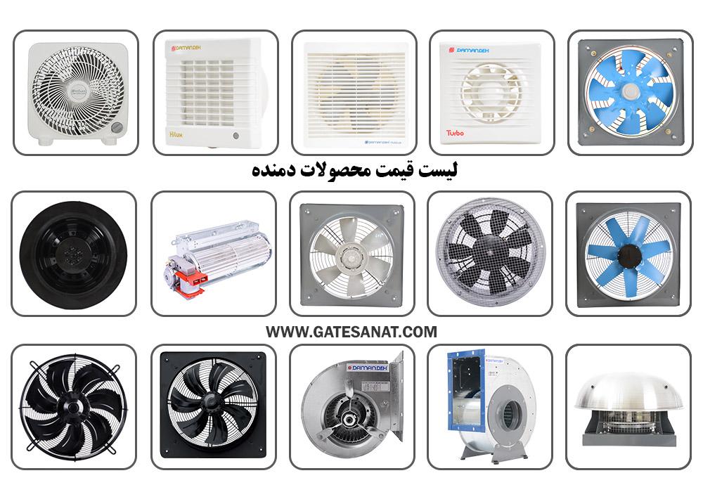 لیست قیمت هواکش دمنده ، لیست قیمت فن دمنده ، لیست قیمت محصولات دمنده